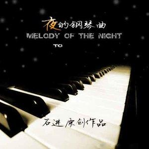 夜的钢琴曲十八-石进