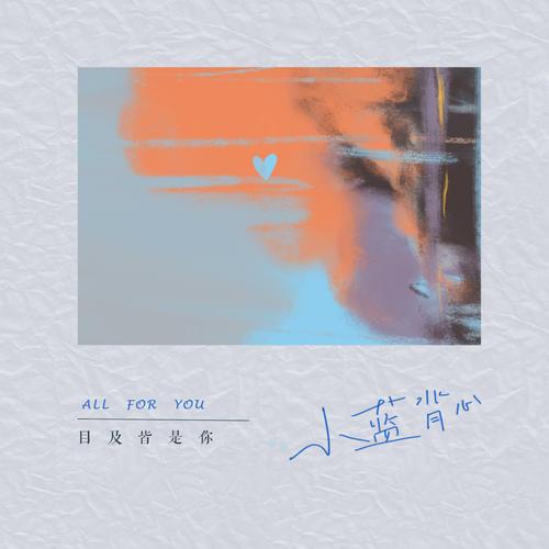 《目及皆是你》可爱清新抒情,599+难度-钢琴谱