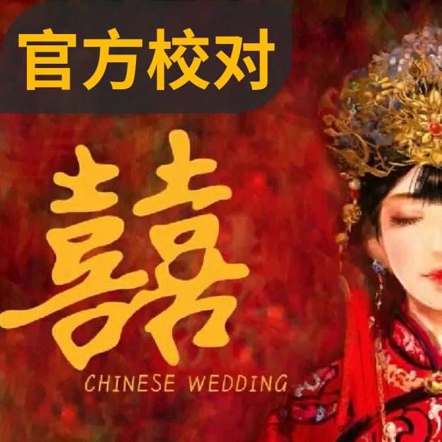 葛东琪 - 囍(极限还原 - Cuppix改编)Chinese Wedding-钢琴谱