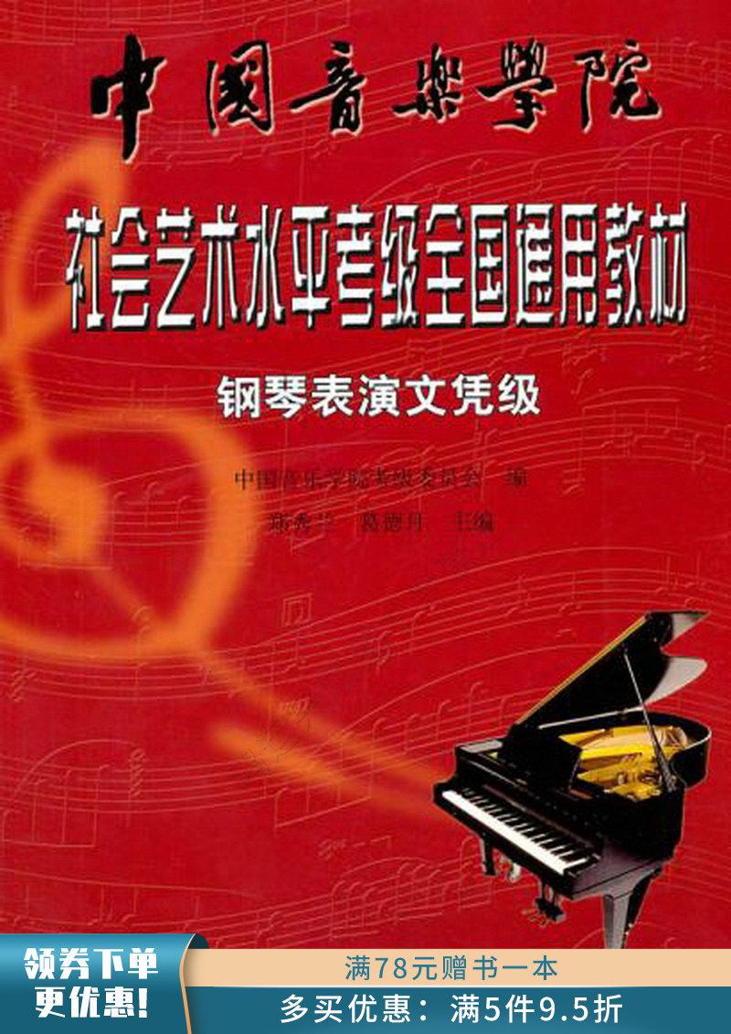 新版考级-钢琴谱