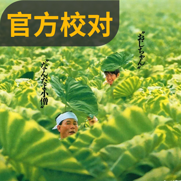 Summer-选自电影《菊次郎的夏天》主题曲-钢琴谱