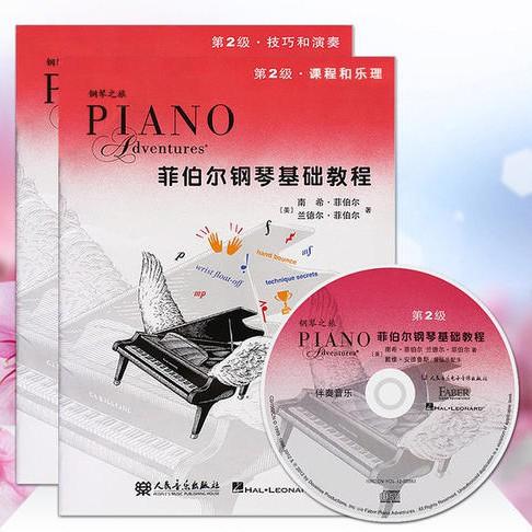 旧金山电车《菲伯尔钢琴基础教程 第2级 技巧和演奏》