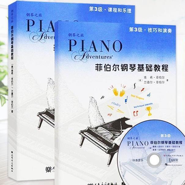 单元七 爱尔兰小精灵舞《菲伯尔钢琴基础教程 第3级 技巧和演奏》