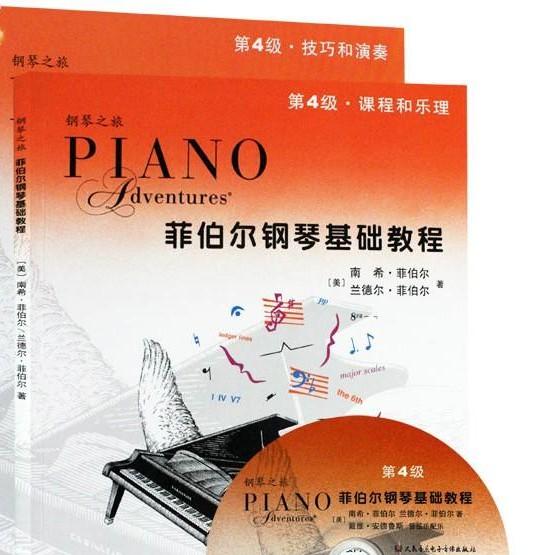单元十 咏叹调《菲伯尔钢琴基础教程 第4级 课程和乐理》