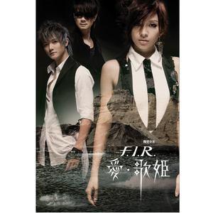 F.I.R. - 月牙湾【弹唱谱】