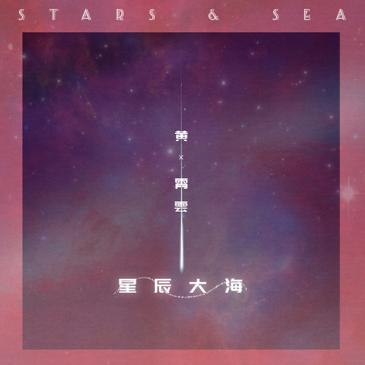 星辰大海 C调简单版-钢琴谱