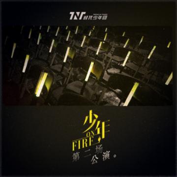 血腥爱情故事-马嘉祺/丁程鑫 完美还原版(原调)TNT时代少年团公演