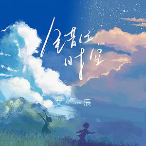 错位时空【弹唱】- 艾辰 --钢琴谱