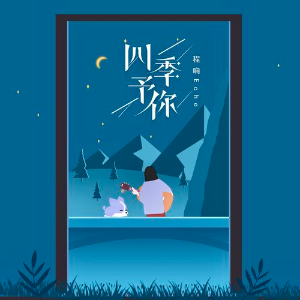 四季予你【独奏】- 程响 - (#抖音)-钢琴谱