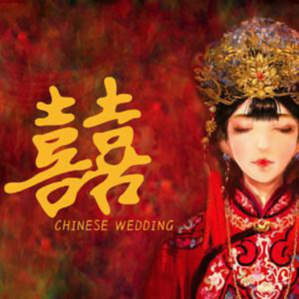 超还原 囍(Chinese Wedding)喜 葛东琪 好听易弹