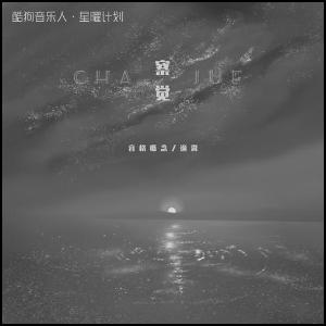 察觉【独奏】- 音格概念/逸霄-钢琴谱