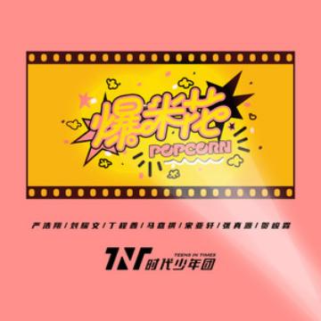 爆米花-TNT时代少年团【简单易学版】然韵音乐编配
