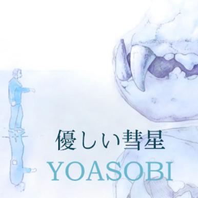 優しい彗星- YOASOBI- BEASTARS 第二季ED