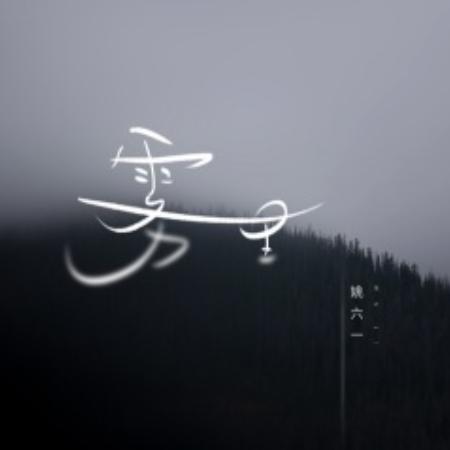 雾里//姚六一-C调简单易上手-钢琴谱