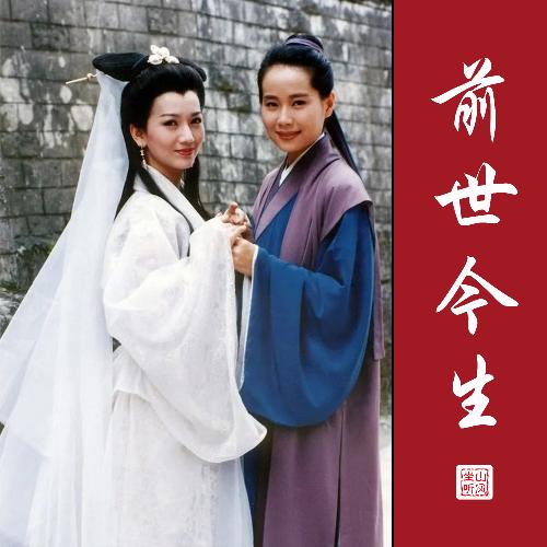 前世今生——《新白娘子传奇》插曲(唯美版)