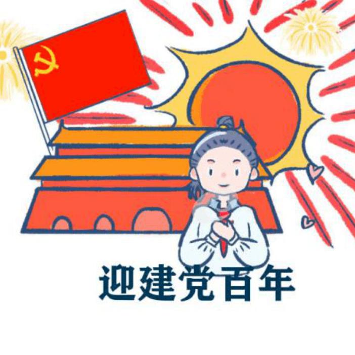 【唱支山歌给党听】庆祝中国共产党成立100周年-钢琴谱