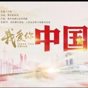 我爱你中国 简易版 汪峰