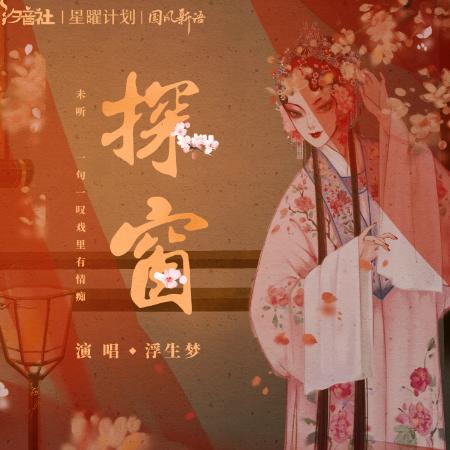 探窗//国风新语/浮生梦/汐音社-C调版