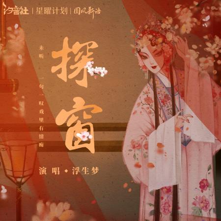 探窗//国风新语/浮生梦/汐音社-原调版
