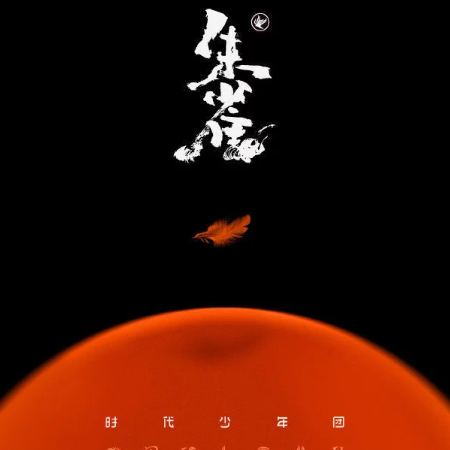 朱雀//时代少年团-原调版