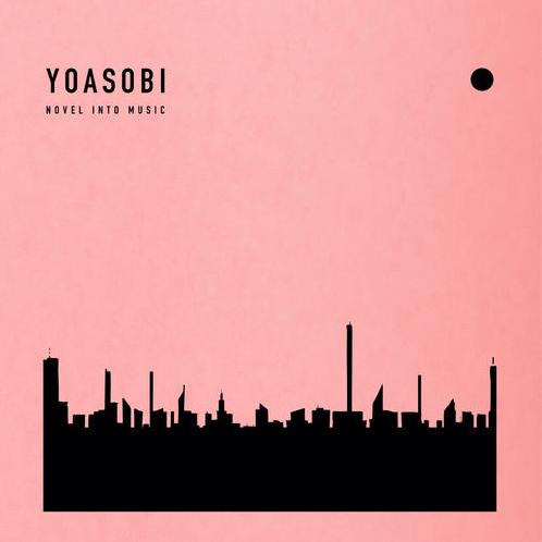 たぶん(大概) -YOASOBI