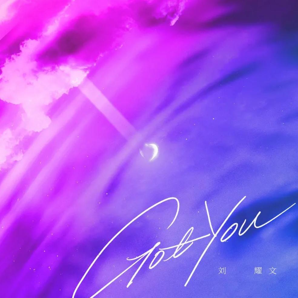 Got You - 刘耀文