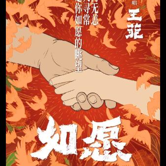 王菲演唱《如愿 》原调精简版,电影《我和我的父辈》推广曲