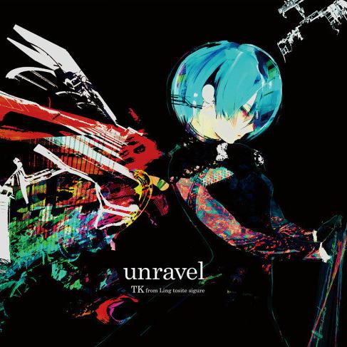 【初学者】Unravel