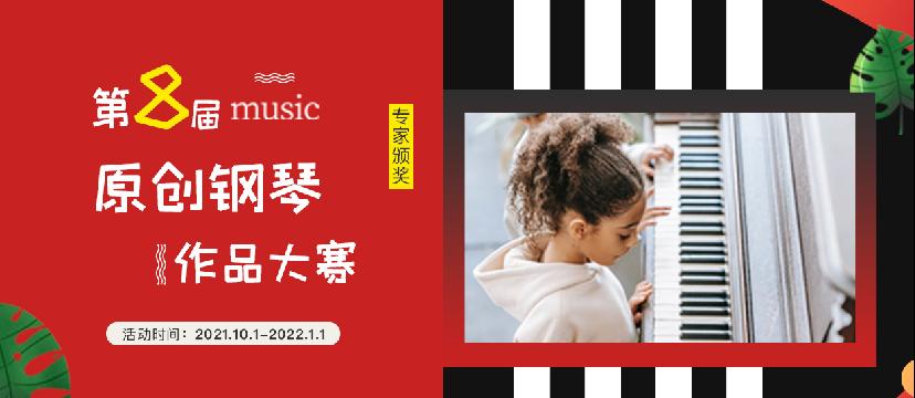 2021年钢琴简谱网原创大赛钢琴谱