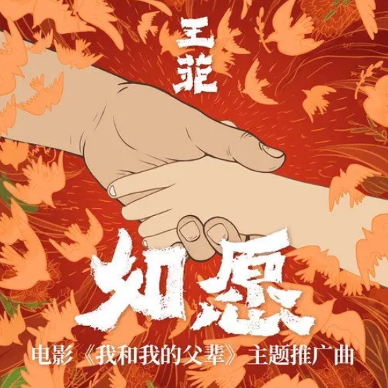 王菲 - 如愿 《我和我的父辈》电影推广曲