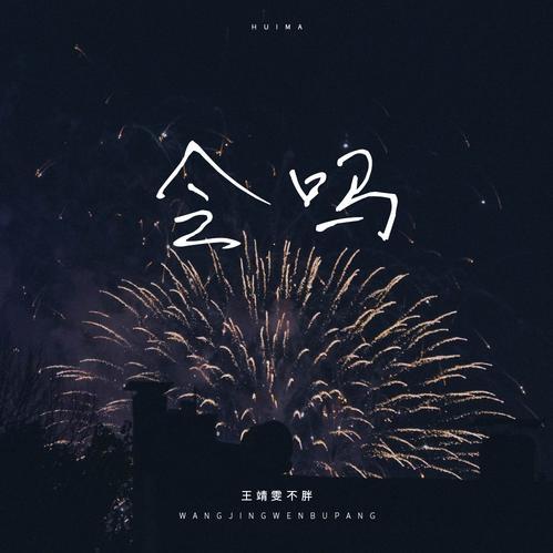 王靖雯不胖-F《会吗》(抒情改编+完整版)-钢琴谱