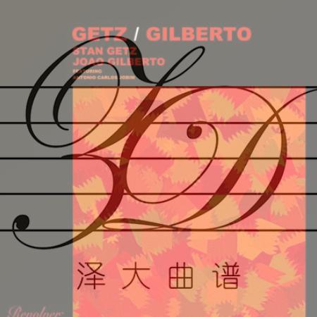 Só Danço Samba(我只跳桑巴舞)【爵士钢琴独奏】泽大大-钢琴谱