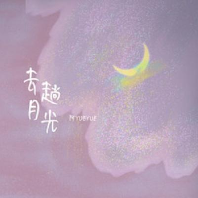 去趟月光-C调简单版- 阿YueYue-钢琴谱