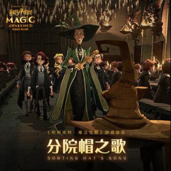 分院帽之歌,哈利波特魔法觉醒BGM-钢琴谱