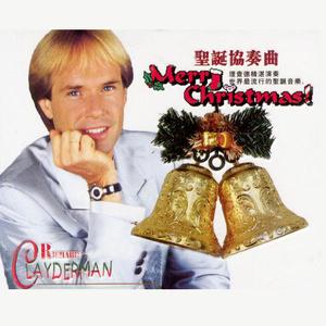 圣诞协奏曲 - 克莱德曼-钢琴谱