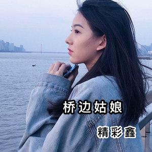 桥边姑娘(完美版)(Cuppix编配)-钢琴谱