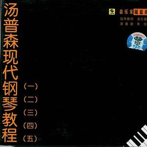 小奏鸣曲.至莫扎特-钢琴谱