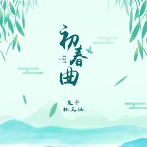 初春序曲-钢琴谱