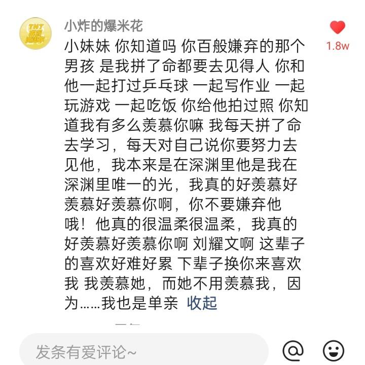 慕文轩TNT恋七【暂退】的个人空间