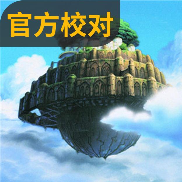 天空之城主题曲完整版-钢琴谱