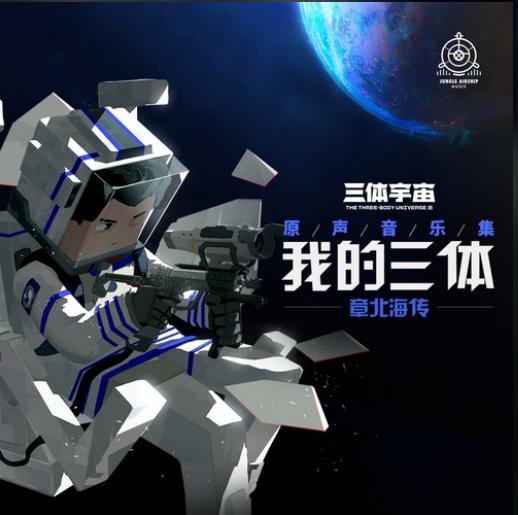 夜航星(full size)超技钢琴改编-我的三体 章北海传ED-钢琴谱