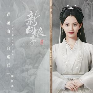 新白娘子传奇(青城山下白素贞)-钢琴谱
