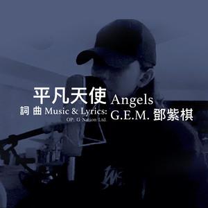 邓紫棋 - 平凡天使(高度还原版)-钢琴谱