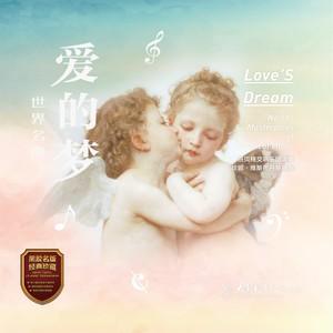 圣母颂-(Ave Maria)-钢琴谱