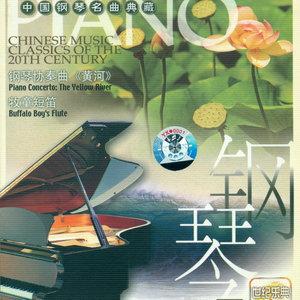 采茶扑蝶-(长笛与钢琴)-钢琴谱