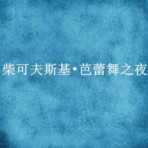 花之圆舞曲(室内乐)-钢琴谱