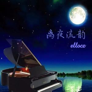 诗经组曲——蒹葭-钢琴谱