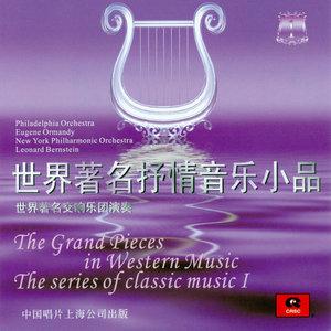 哈巴涅拉-钢琴谱
