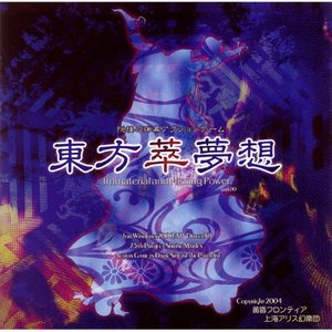 【触手猴】【幻想游戏<激>】人形裁判-钢琴谱