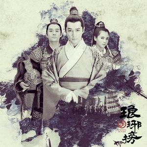 红颜旧(电视剧《琅琊榜》插曲) [完整]-刘涛-钢琴谱